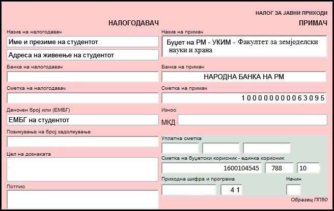 fznh-uplatnica-pp50.png