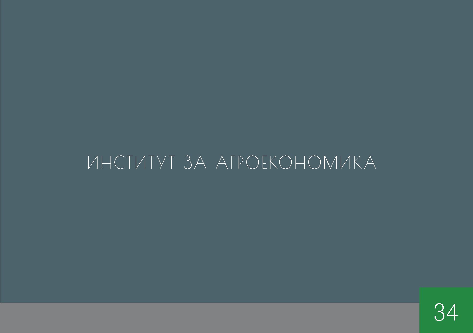 agroekonomika_instit.png
