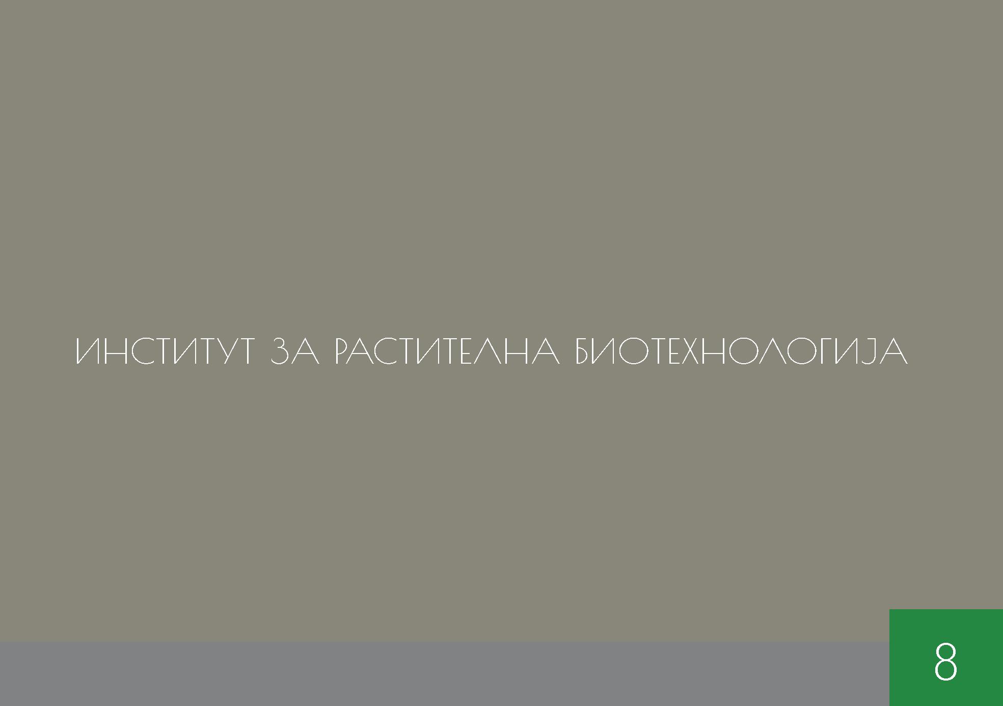 rastitelna_biotehnologija.png