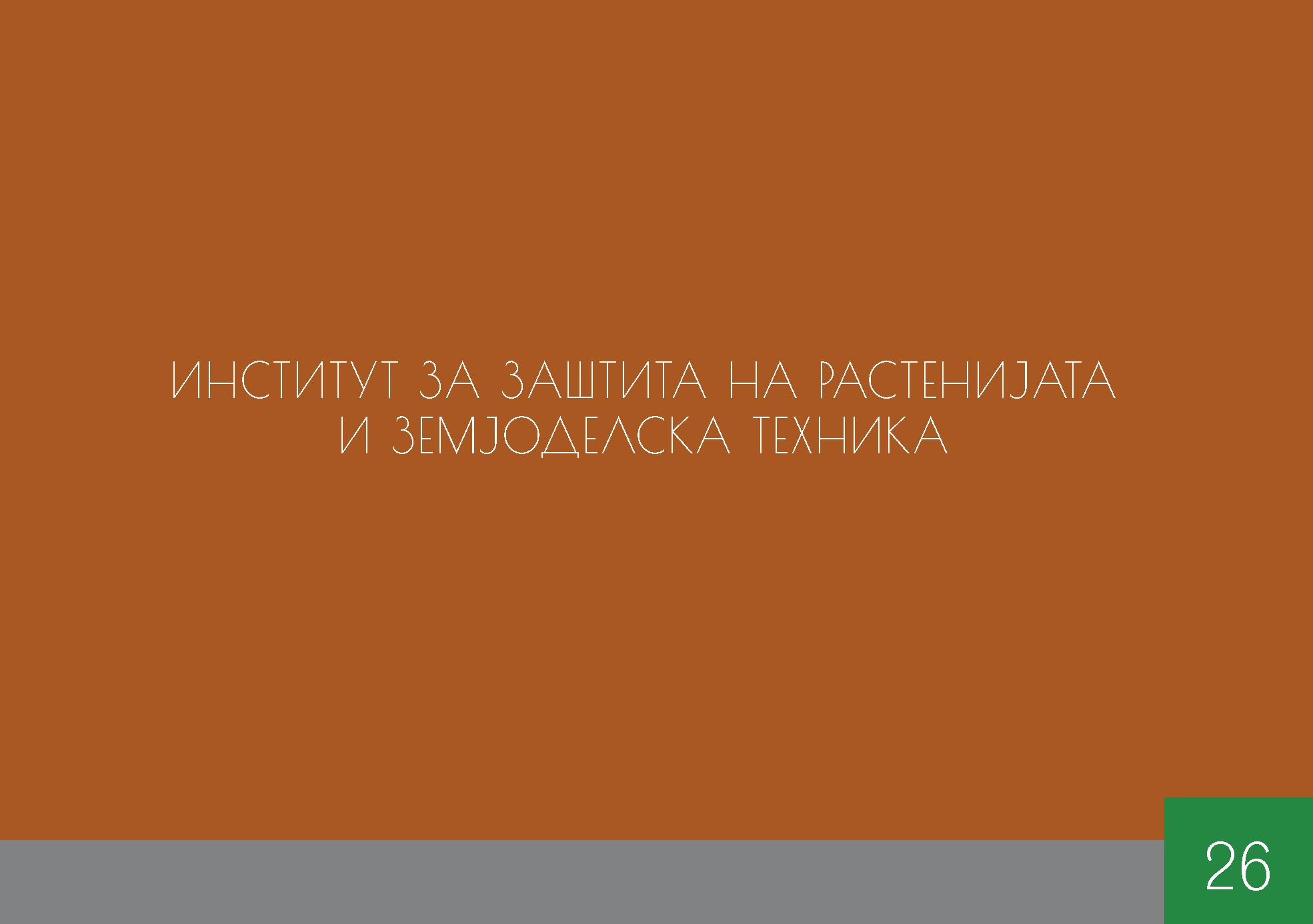 zastita.png